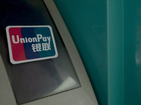 UnionPay Credit Card to Make Debut