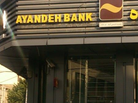 Swiss Software Co., Ayandeh Bank in Talks
