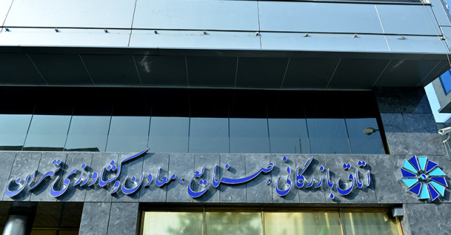 Iranian Government Woos Foreign Investors